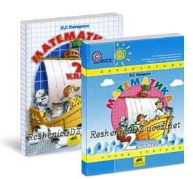 петерсон 2 класс математика учебник
