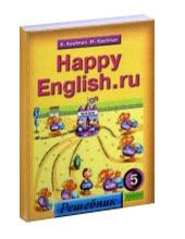 Решебник по Английскому языку 11 Класс Карпюк