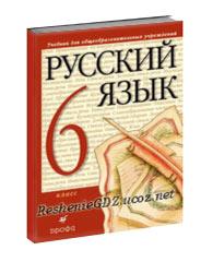 гдз по русскому языку 6 класса