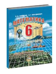 гдз по математике зубарева мордокович 6 класс
