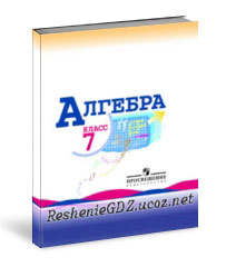 gdz-po-algebre-makarichev-2014-god-7-klass