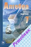 Решебники i мордкович алгебра 2007