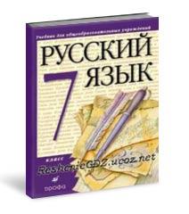 Русский язык 7 класс решебник разумовская леканта