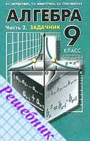 Решебник по Алгебре 9 Класс Звавич 2006